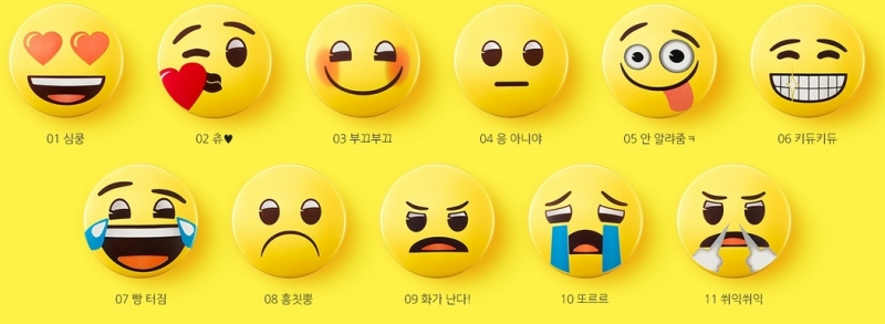 no sebum innisfree emoticon limited